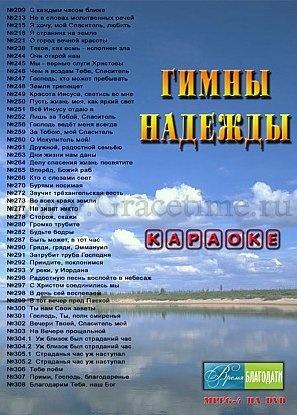 КАРАОКЕ. Гимны надежды - 1 DVD