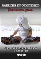 ВОСПИТАНИЕ ДЕТЕЙ. Алексей Прокопенко - 1 СD