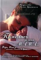 ПОМОЛИСЬ ЗА МЕНЯ, МАМА... Ферн Николс
