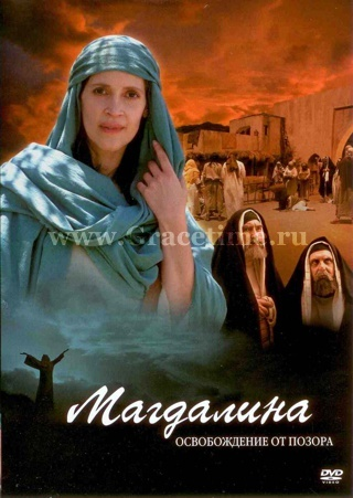 DVD Магдалина. Освобождение от позора