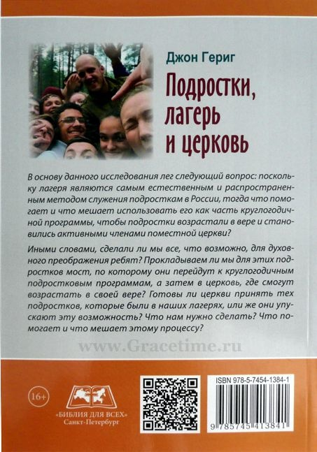 ПОДРОСТКИ, ЛАГЕРЬ И ЦЕРКОВЬ. Подростковое служение в России 21 века. Джон Гериг