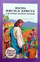ЖИЗНЬ ИИСУСА ХРИСТА И ИСТОРИЯ ПЕРВОЙ ЦЕРКВИ. Новый Завет с иллюстрациями