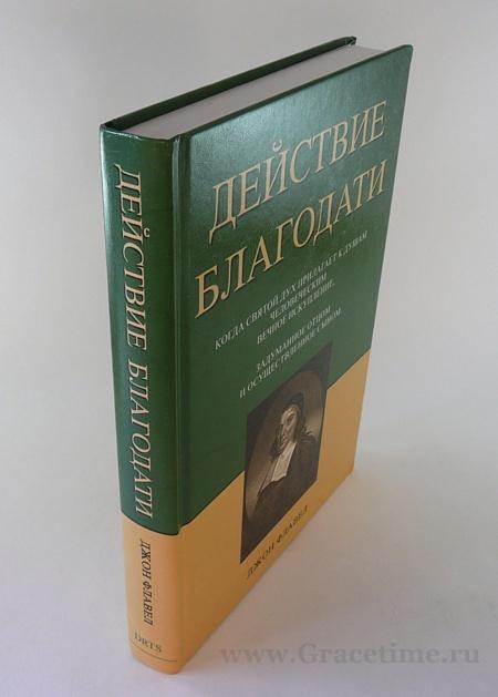 ДЕЙСТВИЕ БЛАГОДАТИ. Джон Флавел