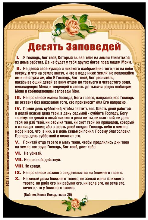Магнит 10x15: Десять заповедей