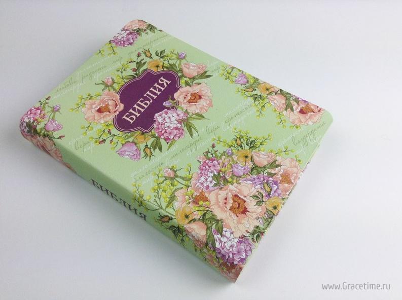 БИБЛИЯ 055 Салатовая, цветы, парал. места, закладка, словарь /145x205/