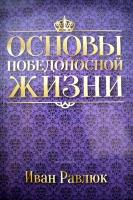ОСНОВЫ ПОБЕДОНОСНОЙ ЖИЗНИ. Иван Равлюк