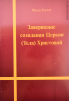 ЗАВЕРШЕНИЕ СОЗИДАНИЯ ЦЕРКВИ /ТЕЛА/ ХРИСТОВОЙ. Фриц Бинде