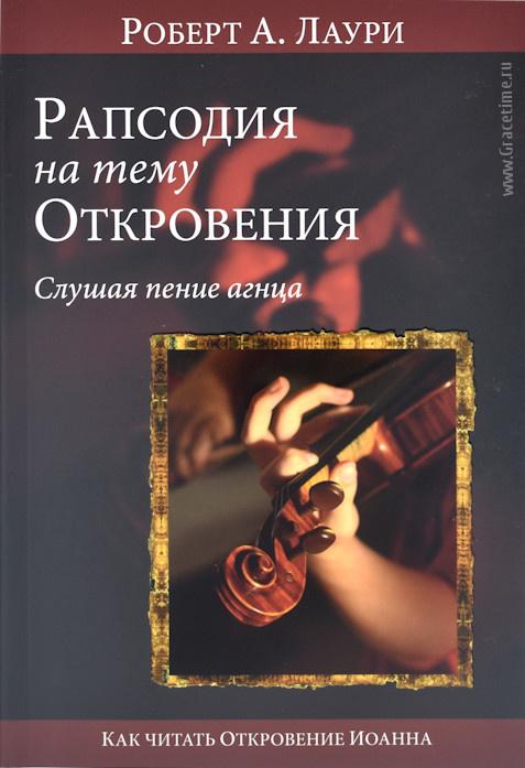 РАПСОДИЯ НА ТЕМУ ОТКРОВЕНИЯ. Роберт А. Лаури