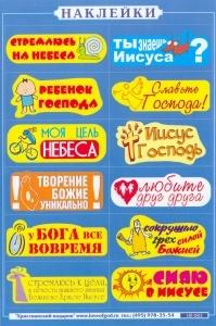 """Наклейки """"СТРЕМЛЮСЬ НА НЕБЕСА"""" /НЛ-003/"""