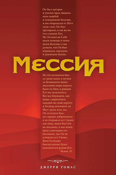 МЕССИЯ. Джери Томас