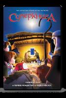 DVD мультфильм «Суперкнига» 1 сезон. Диск №3