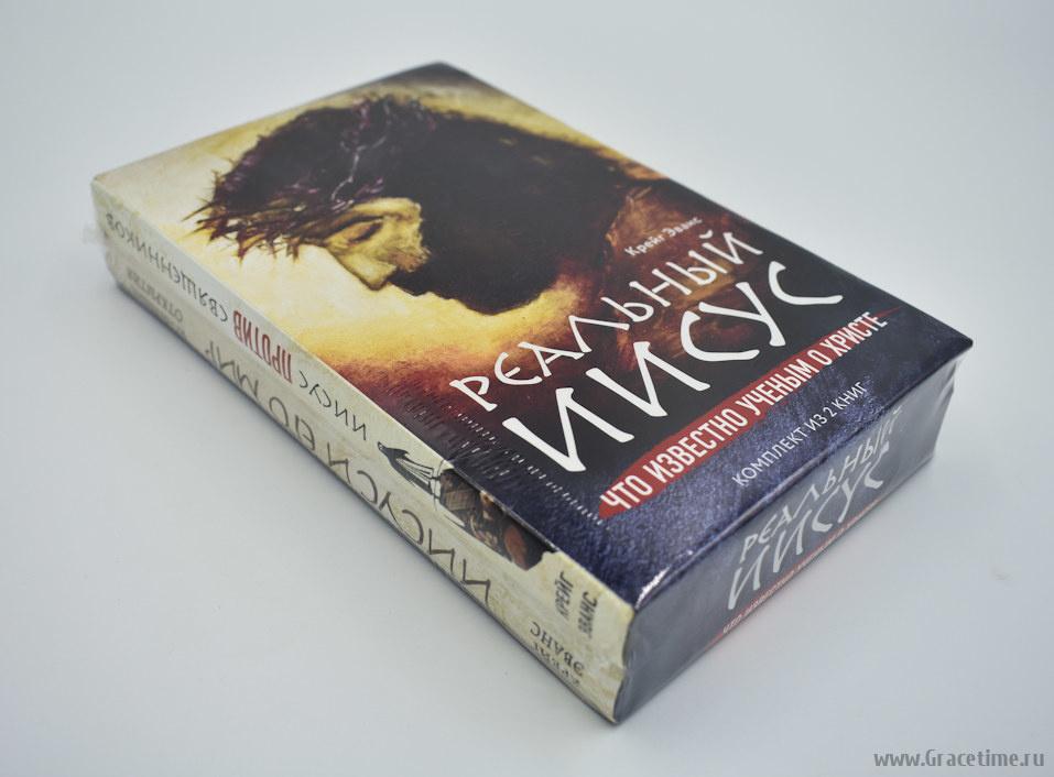РЕАЛЬНЫЙ ИИСУС. Что известно ученым о Христе (комплект из 2-х книг). Крейг Эванс