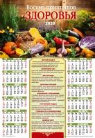 Листовой календарь 2020: Восемь принципов здоровья /формат А3/