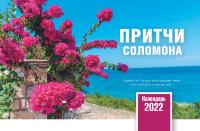 Настольный календарь 2022: Притчи Соломона /домик/