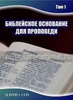 БИБЛЕЙСКОЕ ОСНОВАНИЕ ДЛЯ ПРОПОВЕДИ. Кэри Харди - 12 DVD