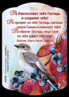 Магнит 7x10: Да благословит тебя Господь!