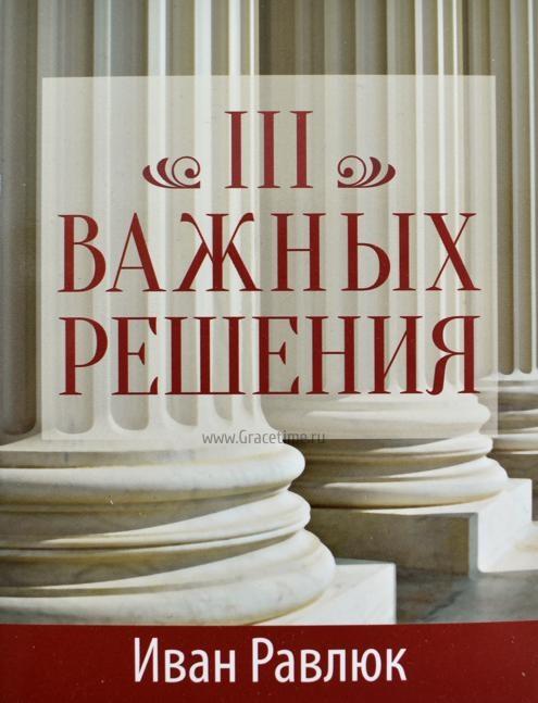 ТРИ ВАЖНЫХ РЕШЕНИЯ. Иван Равлюк