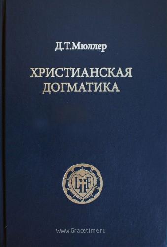 ХРИСТИАНСКАЯ ДОГМАТИКА. 2-е издание. Д.Т. Мюллер