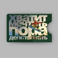 """Картхолдер """"ПОРА ДЕЙСТВОВАТЬ"""" №3"""