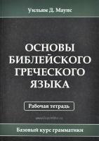 ОСНОВЫ БИБЛЕЙСКОГО ГРЕЧЕСКОГО ЯЗЫКА. Рабочая тетрадь. Уильям Маунс