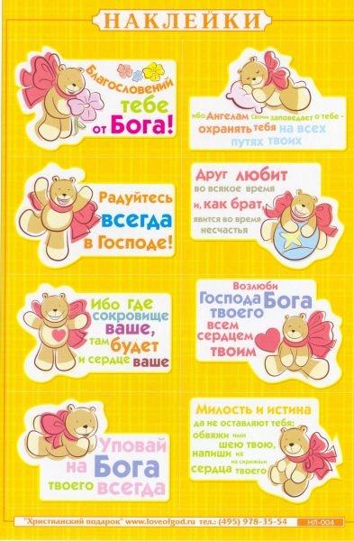 """Наклейки """"РАДУЙТЕСЬ ВСЕГДА В ГОСПОДЕ"""" /НЛ-004/"""