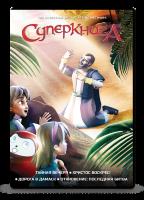 DVD мультфильм «Суперкнига» 1 сезон. Диск №4