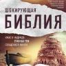 ШОКИРУЮЩАЯ БИБЛИЯ. Ужас и надежда главных тем священной книги (комплект из 2-х книг)
