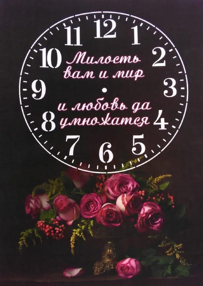 """Часы-картина: """"Милость вам и мир"""""""