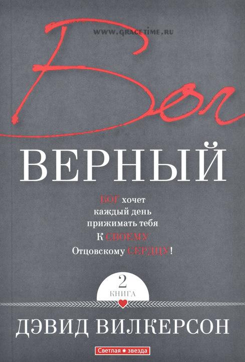 БОГ ВЕРНЫЙ. Книга 2. Давид Вилкерсон