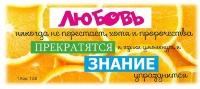 """Кружка """"ЛЮБОВЬ НИКОГДА НЕ ПЕРЕСТАЕТ"""" /апельсин/"""