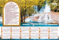 Листовой календарь 2020: Заповеди душевного равновесия /формат А3/