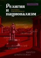 РЕЛИГИЯ И НАЦИОНАЛИЗМ. Под ред. Алексея Бодрова и Михаила Толстолуженко