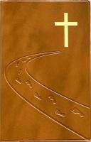 БИБЛИЯ 055 Цвет янтарь, дорога ко кресту, искусственная кожа, золотой срез, параллельные места, крупный шрифт /140х213/
