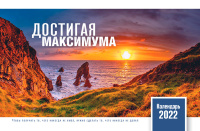 Настольный календарь 2022: Достигая максимума /домик/