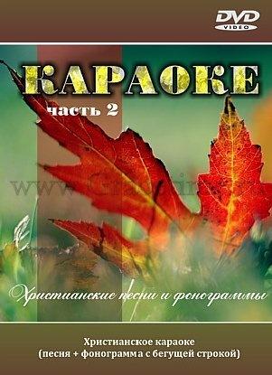 КАРАОКЕ. Христианские песни и фонограммы. Часть 2 - 1 DVD