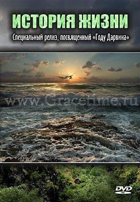 ИСТОРИЯ ЖИЗНИ - 1 DVD