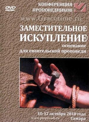 ЗАМЕСТИТЕЛЬНОЕ ИСКУПЛЕНИЕ. Том Пеннингтон - 6 DVD
