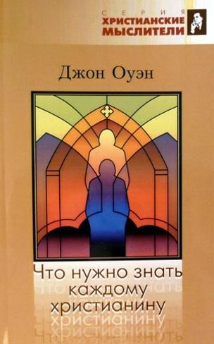 ЧТО НУЖНО ЗНАТЬ КАЖДОМУ ХРИСТИАНИНУ. Джон Оуэн
