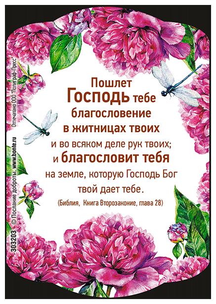 Магнит 7x10: Пошлет тебе Господь благословение