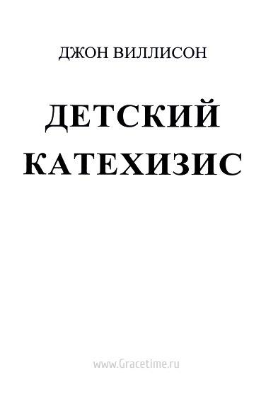 ДЕТСКИЙ КАТЕХИЗИС. Джон Виллисон