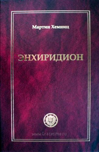 ЭНХИРИДИОН. Мартин Хемниц