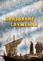 ПРИЗВАНИЕ СЛУЖЕНИЯ. Уильям Перкинс