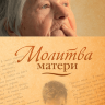 МОЛИТВА МАТЕРИ. Августина и Михаил Зозулины
