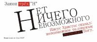 """Кружка """"ЗАКОН ТРЕХ «Н»"""""""