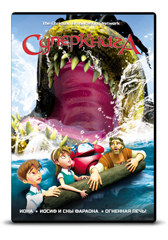 DVD мультфильм «Суперкнига» 2 сезон. Диск №1