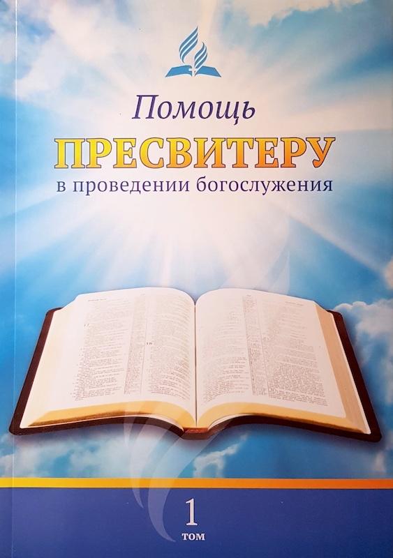 ПОМОЩЬ ПРЕСВИТЕРУ В ПРОВЕДЕНИИ БОГОСЛУЖЕНИЯ. Том 1
