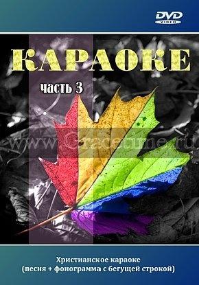 КАРАОКЕ. Христианские песни и фонограммы. Часть 3 - 1 DVD