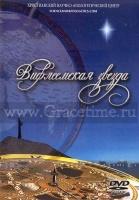 ВИФЛЕЕМСКАЯ ЗВЕЗДА - 1 DVD