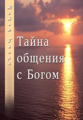 ТАЙНА ОБЩЕНИЯ С БОГОМ. Мэтью Генри