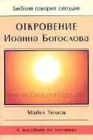 ОТКРОВЕНИЕ ИОАННА БОГОСЛОВА. Майкл Уилкок